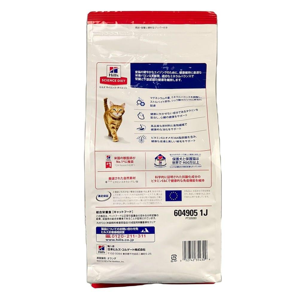サイエンス・ダイエット シニア(高齢猫用) チキン 1.8kg, , product