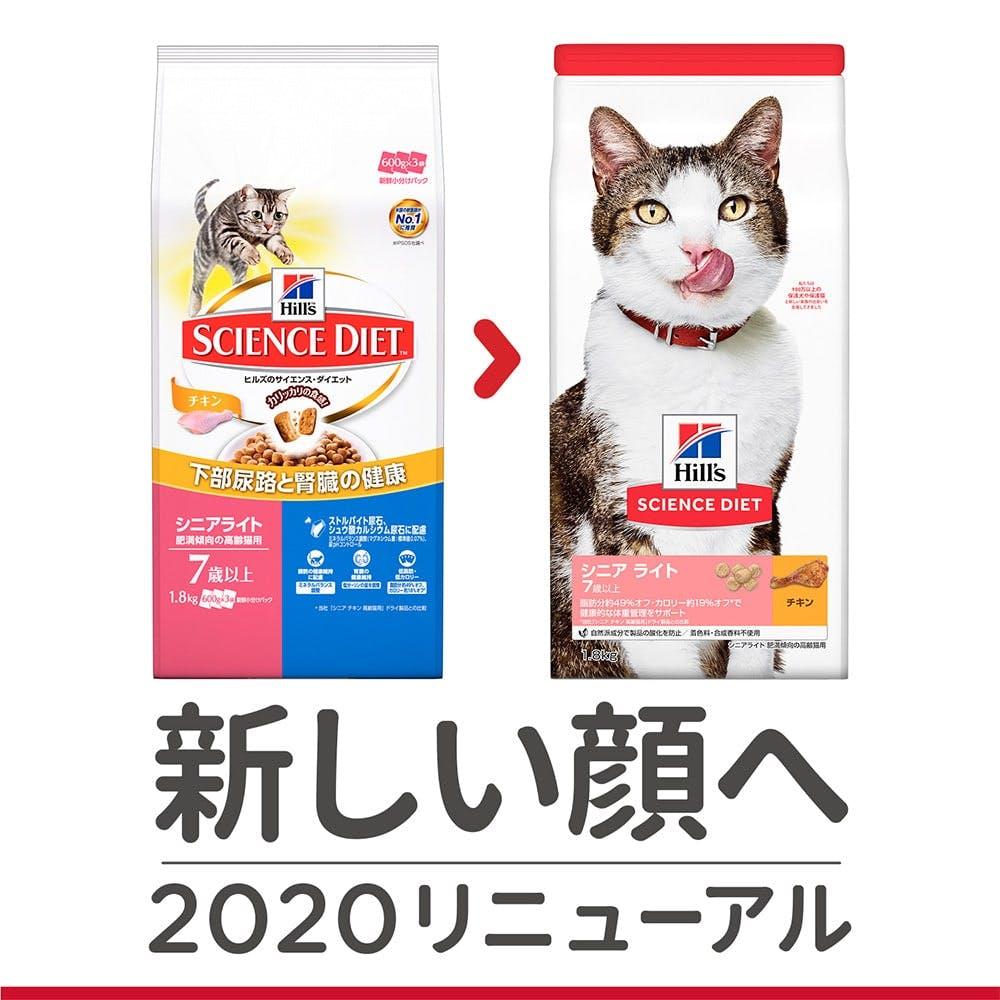 サイエンス・ダイエット シニアライト(肥満傾向の高齢猫用) チキン 1.8kg, , product
