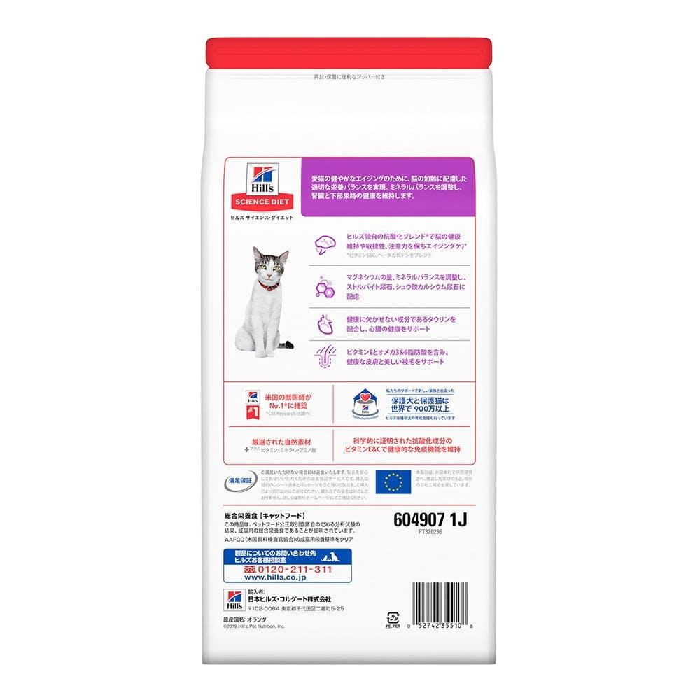 サイエンス・ダイエット シニアプラス(高齢猫用) チキン 1.8kg, , product
