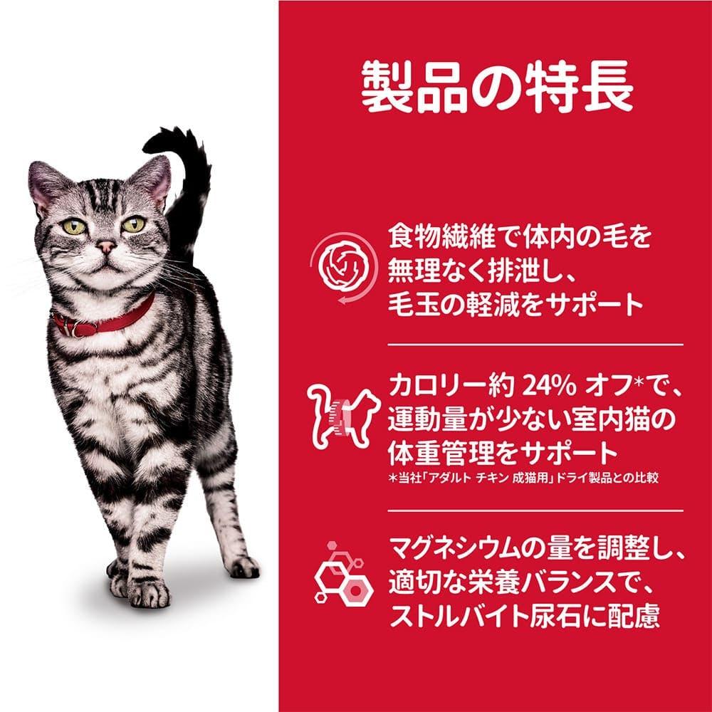 サイエンス・ダイエット インドアキャット アダルト(成猫用) チキン 1.8kg, , product