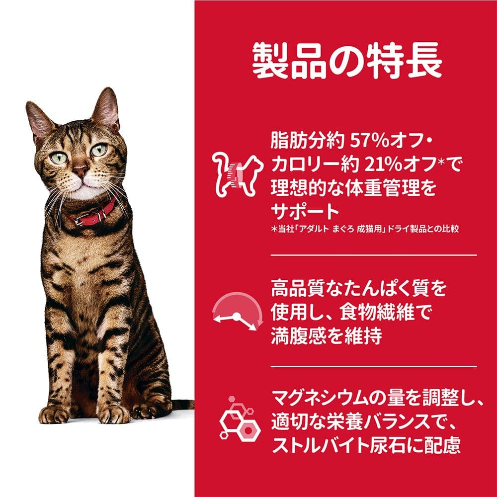 サイエンス・ダイエット ライト カロリー・脂肪分オフ (肥満傾向の成猫用) まぐろ 1.8kg, , product