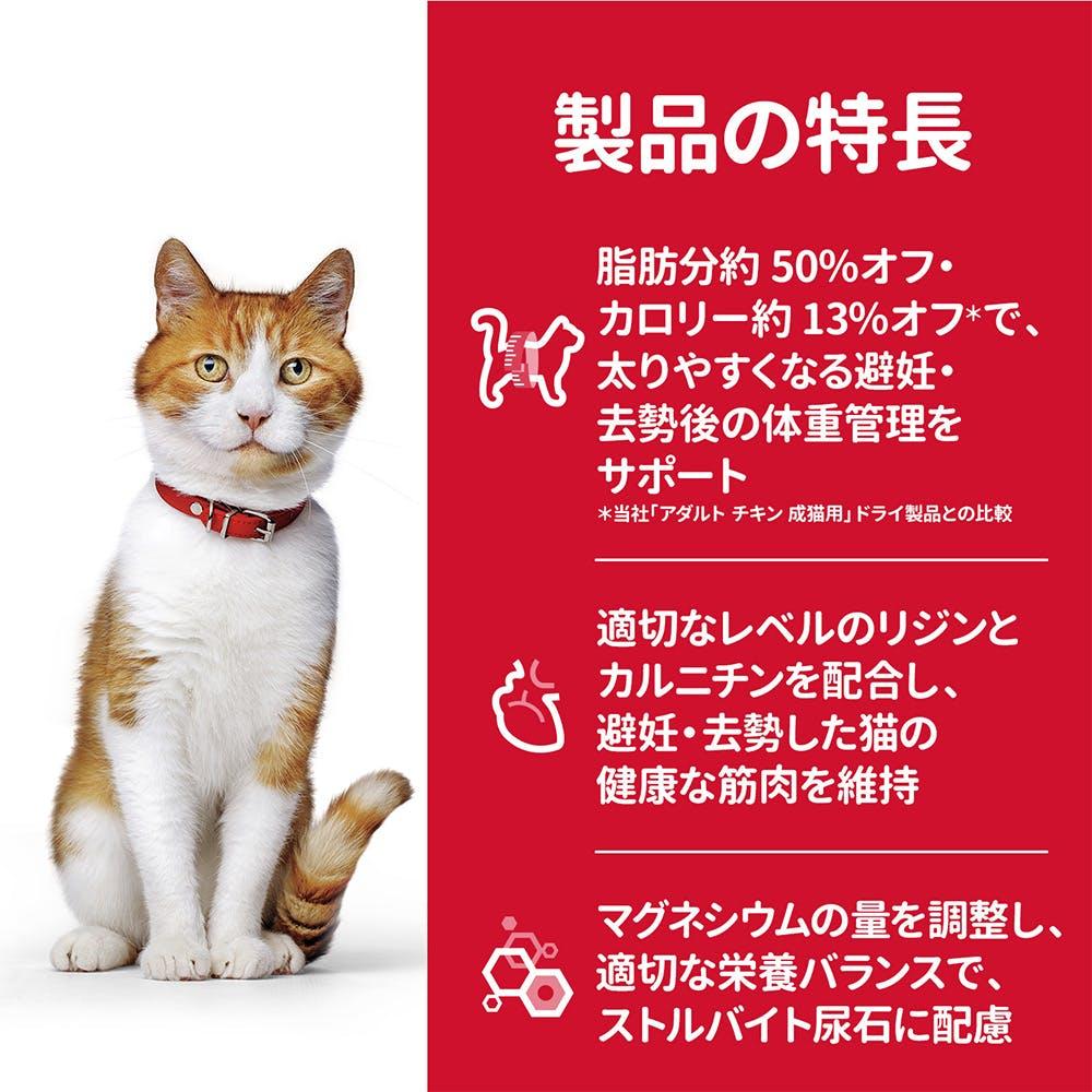 サイエンス・ダイエット 避妊・去勢猫用 避妊・去勢後~6歳 チキン 1.8kg, , product