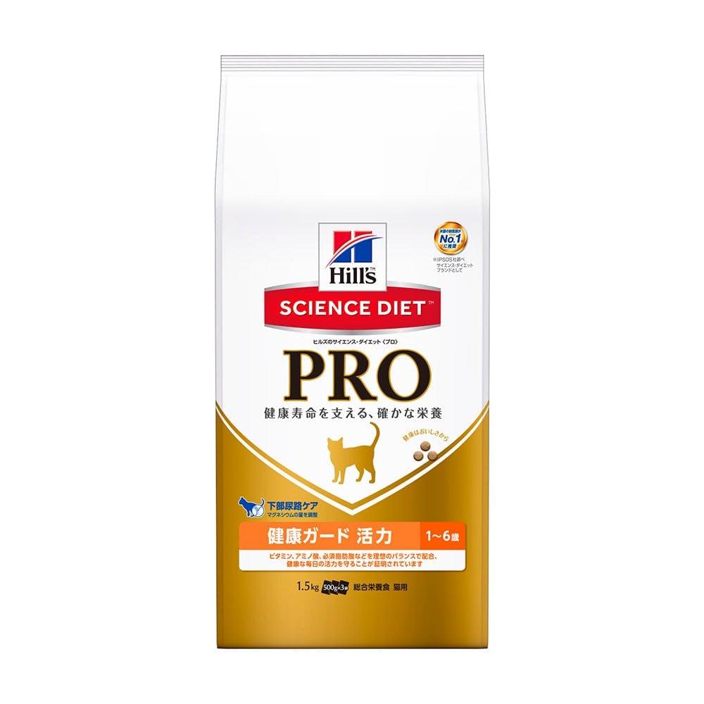 サイエンス・ダイエット<プロ>猫用 (健康ガード 活力) 1~6歳 1.5kg, , product