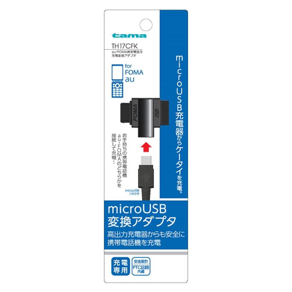 多摩電子 TH17CFK au/FOMA携帯電話用充電変換アダプタ, , product