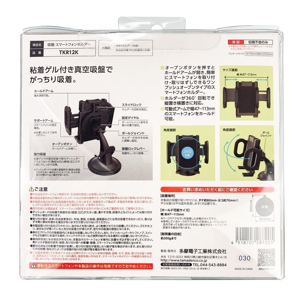 多摩電子工業 吸盤スマートフォンホルダー ブラック TKR12K, , product