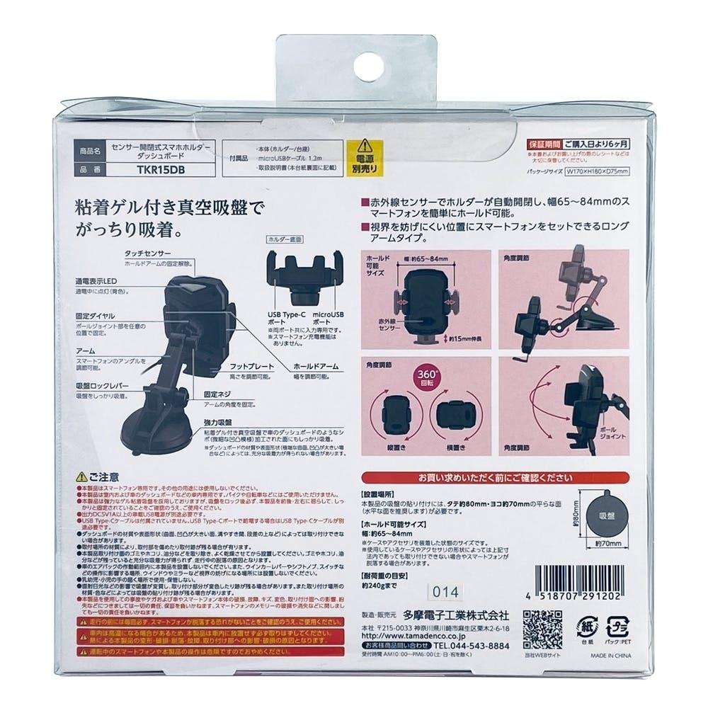多摩電子工業 TKR15DB センサー開閉式スマホホルダー ダッシュボード ブラック, , product
