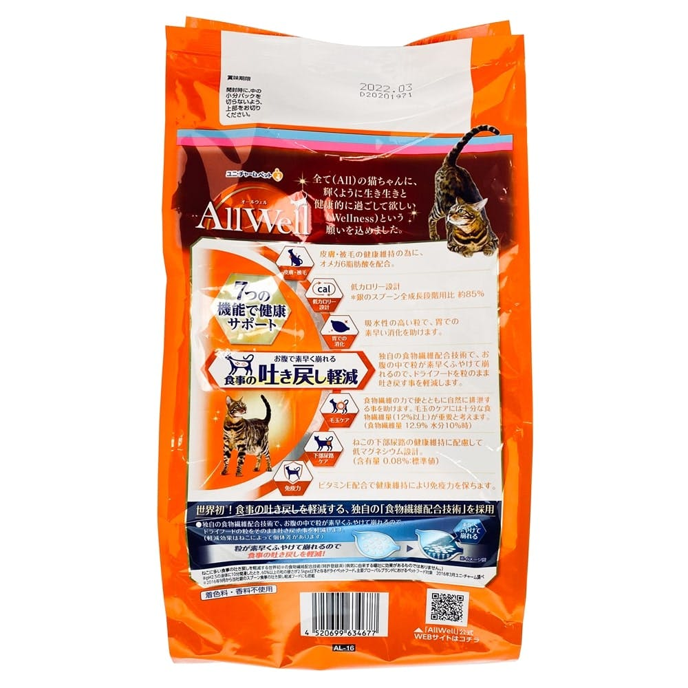 AllWell20歳腎臓健康維持フィッシュ1.5k, , product