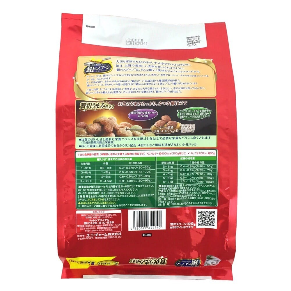 銀のスプーンお魚お肉野菜1.5kg, , product