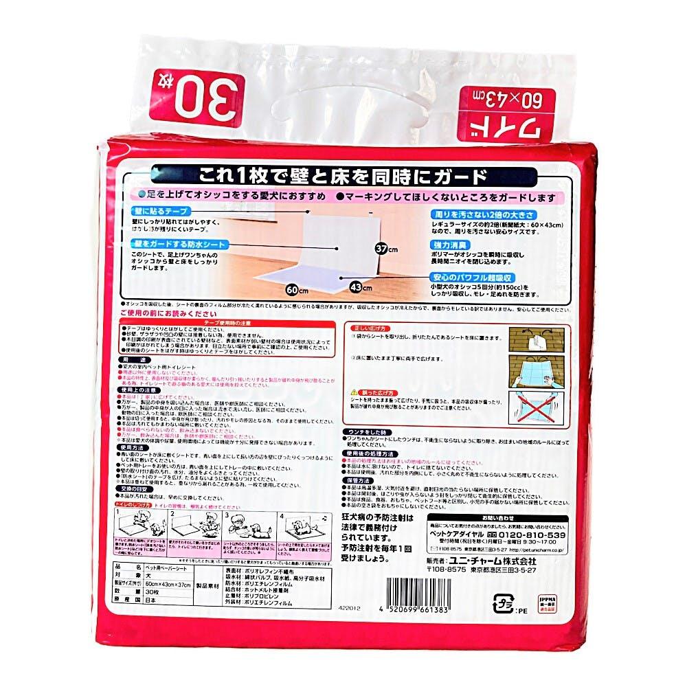 デオシート 壁貼りガードワイド 30枚(1枚あたり 約42.7円), , product