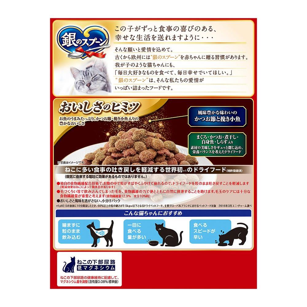 銀のスプーン 吐き戻し軽減フード お魚づくし 1.3kg, , product