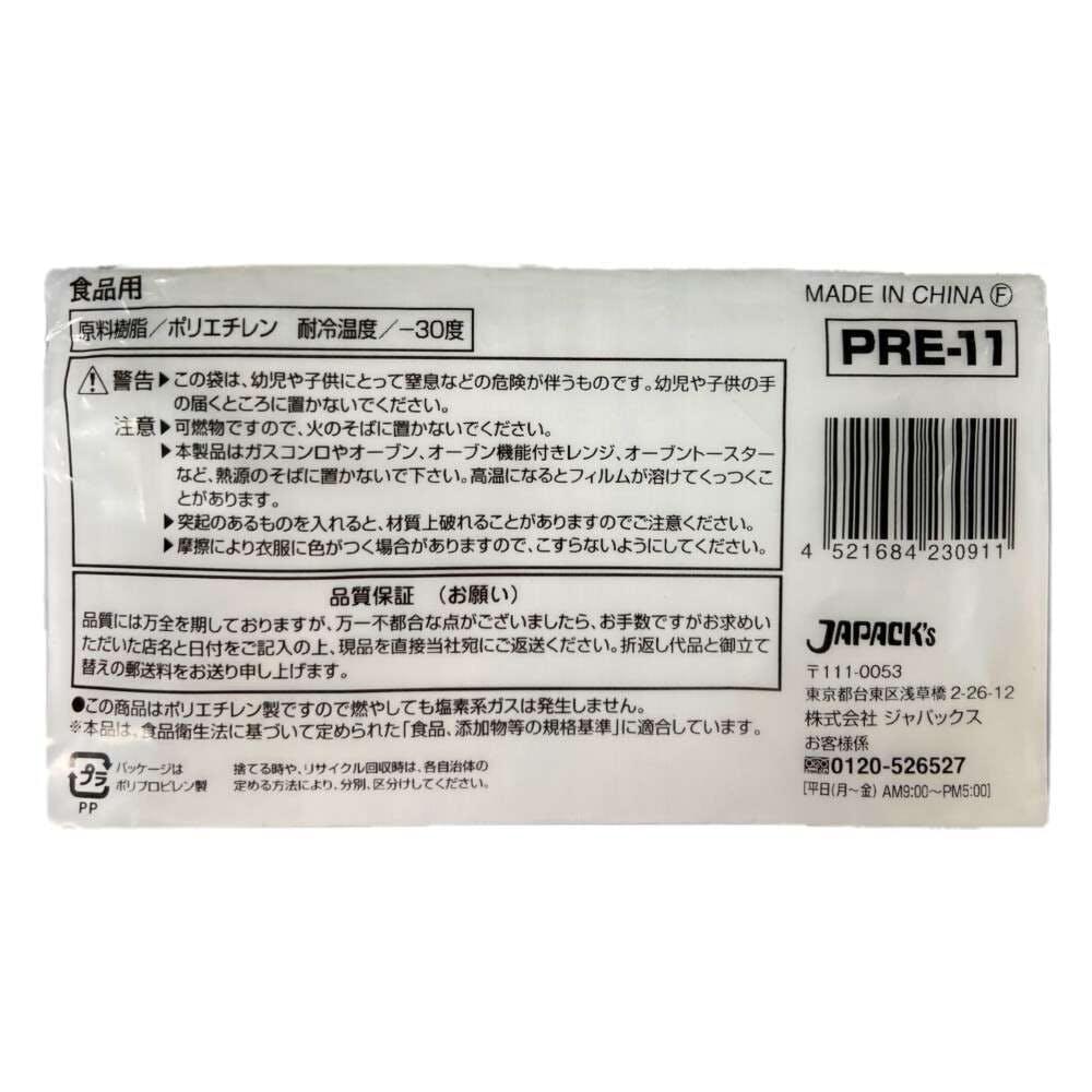 PRE-11 保存用ポリ袋 Sサイズ 透明, , product