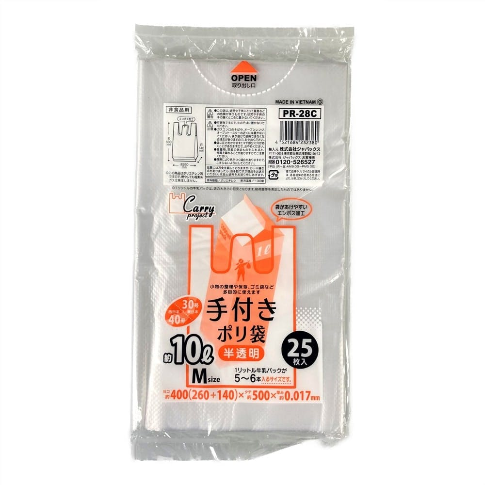 手付きポリ袋(半透明) Mサイズ 25枚, , product