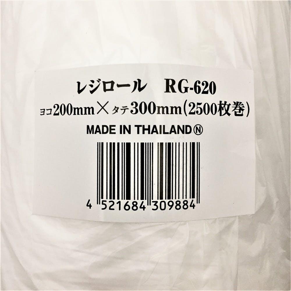 RG620レジロール20 2500枚, , product