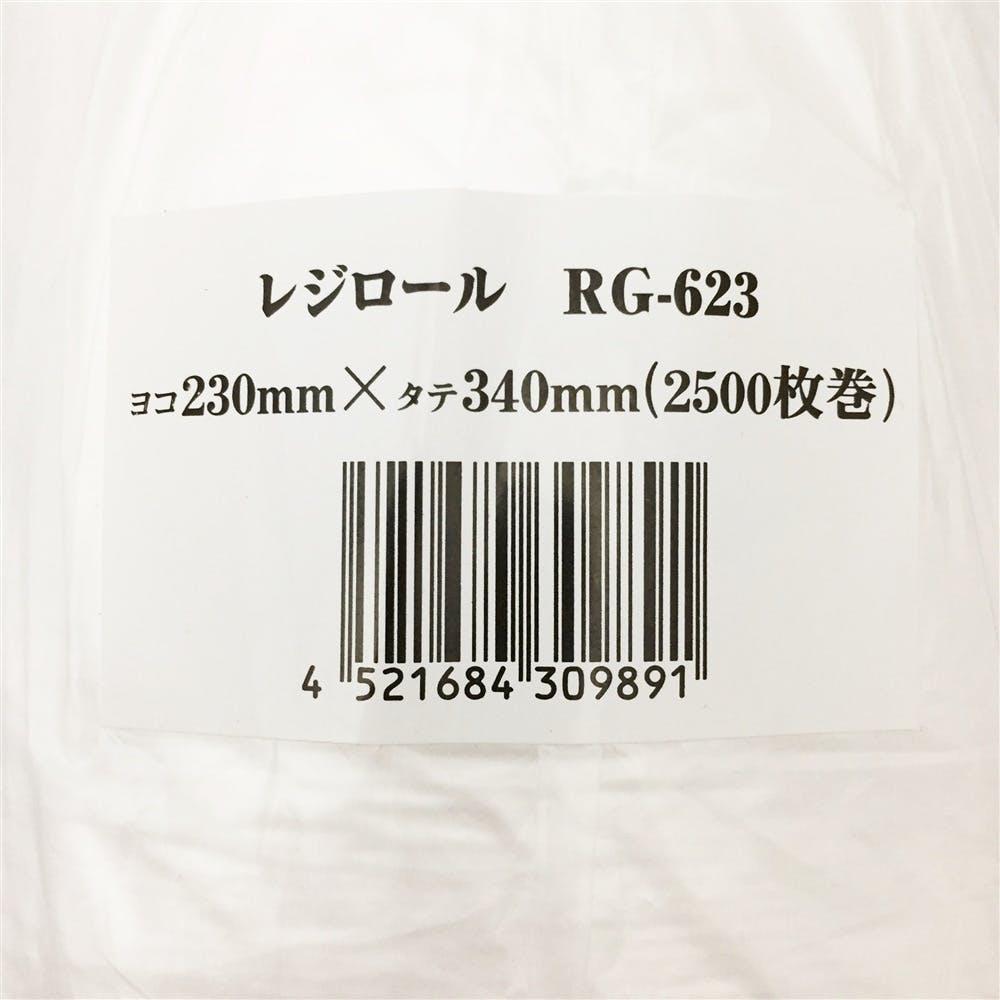 RG623レジロール23 2500枚, , product