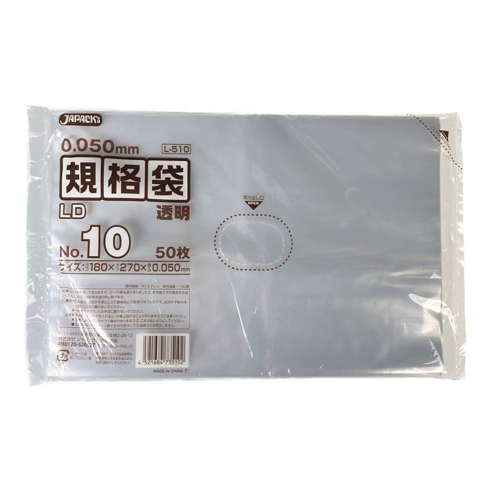 LD 規格袋 厚口タイプ 10号 50枚, , product