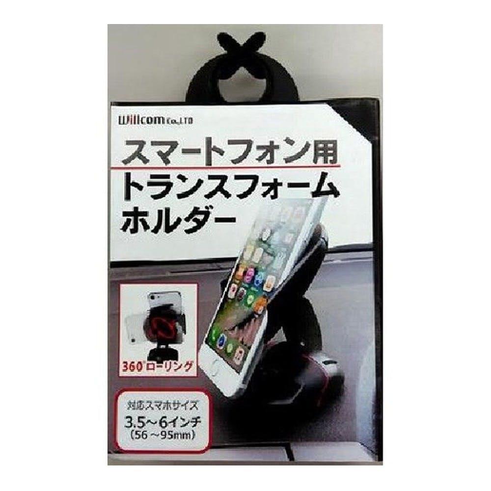 ウィルコム スマホ用ホルダー HS100BK, , product