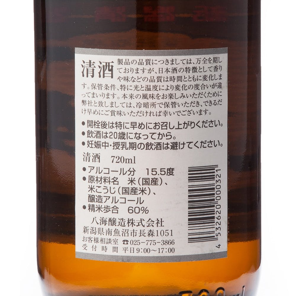 八海山 普通酒 720ml【別送品】, , product