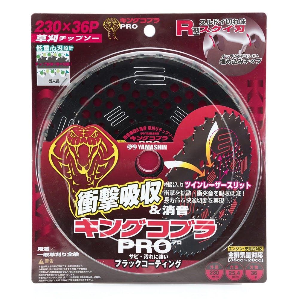 キングコブラPRO 230mm, , product