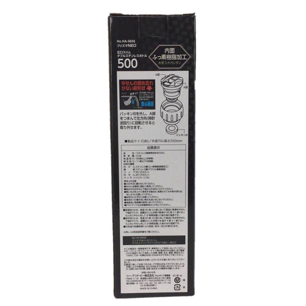 広口スリム ダブルステンレスボトル 500ml HA5656, , product