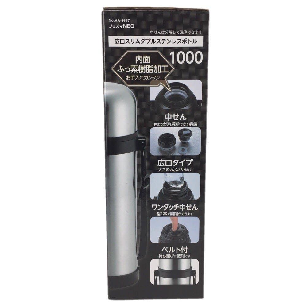 広口スリムダブルボトル 1000ml  HA5657, , product