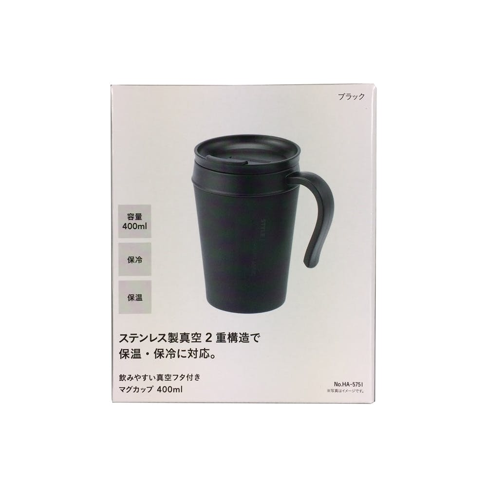 飲み易い真空蓋付マグカップ 400ml ブラック, , product