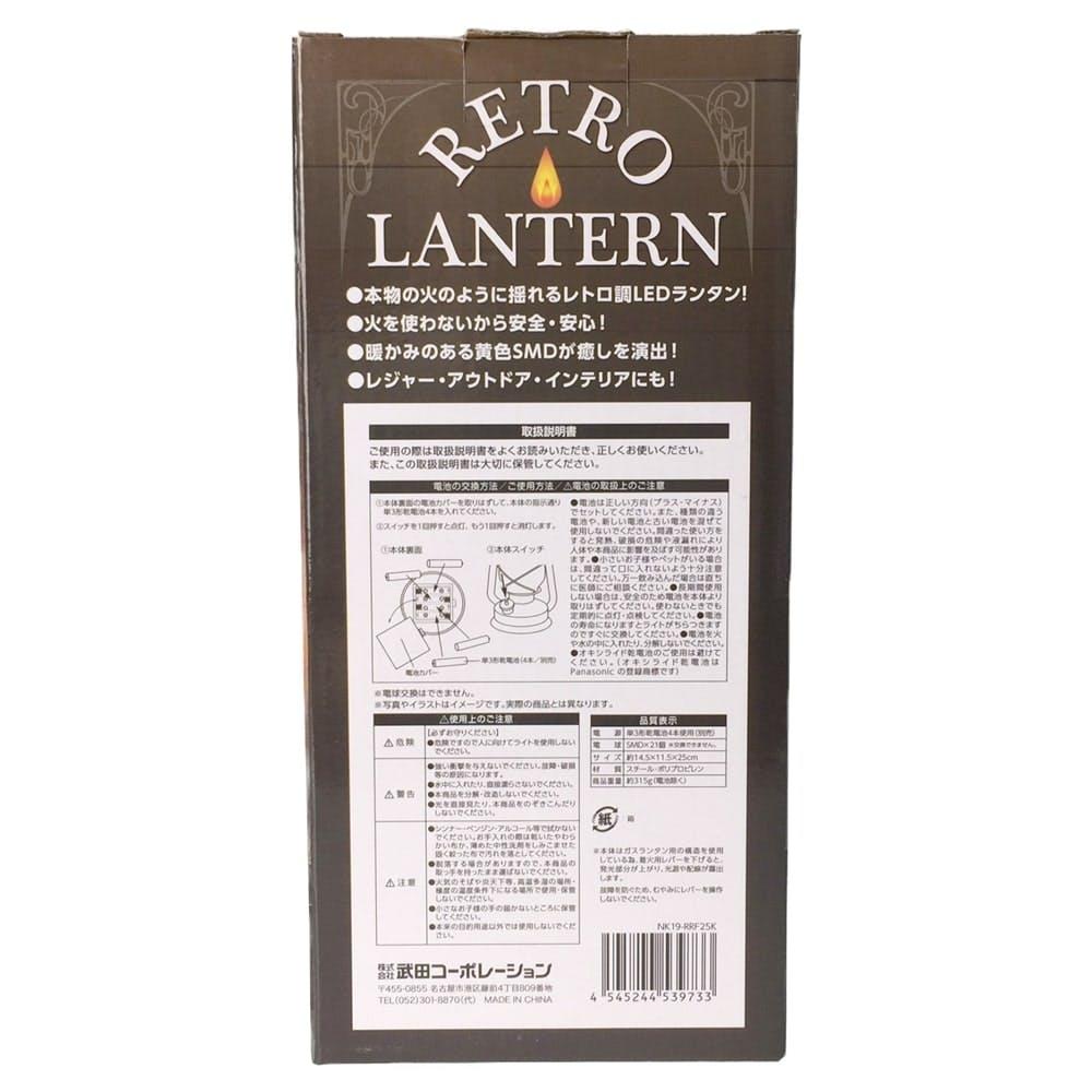 武田コーポレーション レトロランタン25, , product