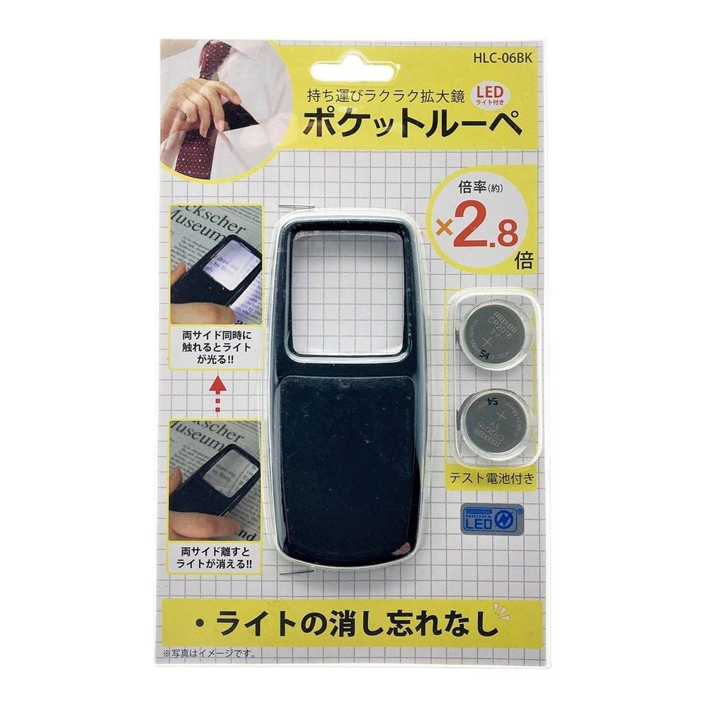保土ヶ谷電子販売 ポケットルーペ HLC-06BK, , product