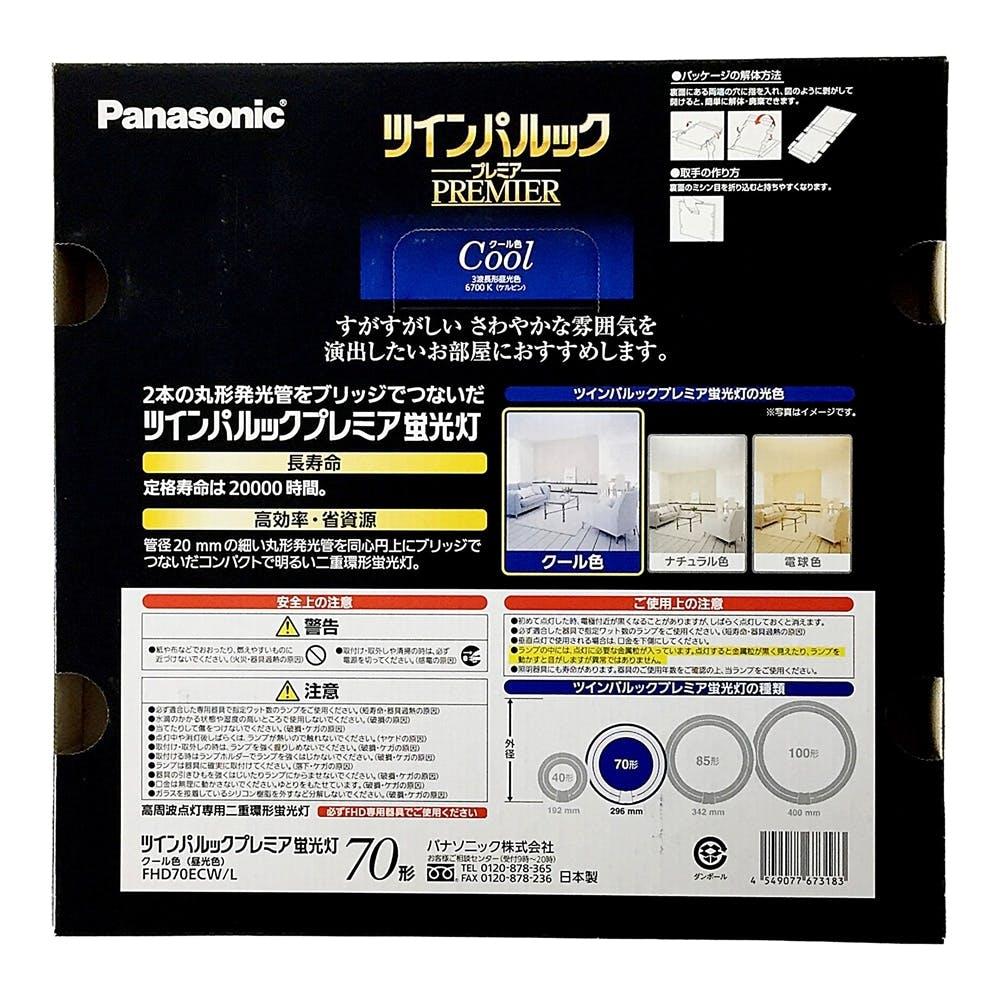 パナソニック ツインパルックプレミア 70形(クール色) FHD70ECWL, , product