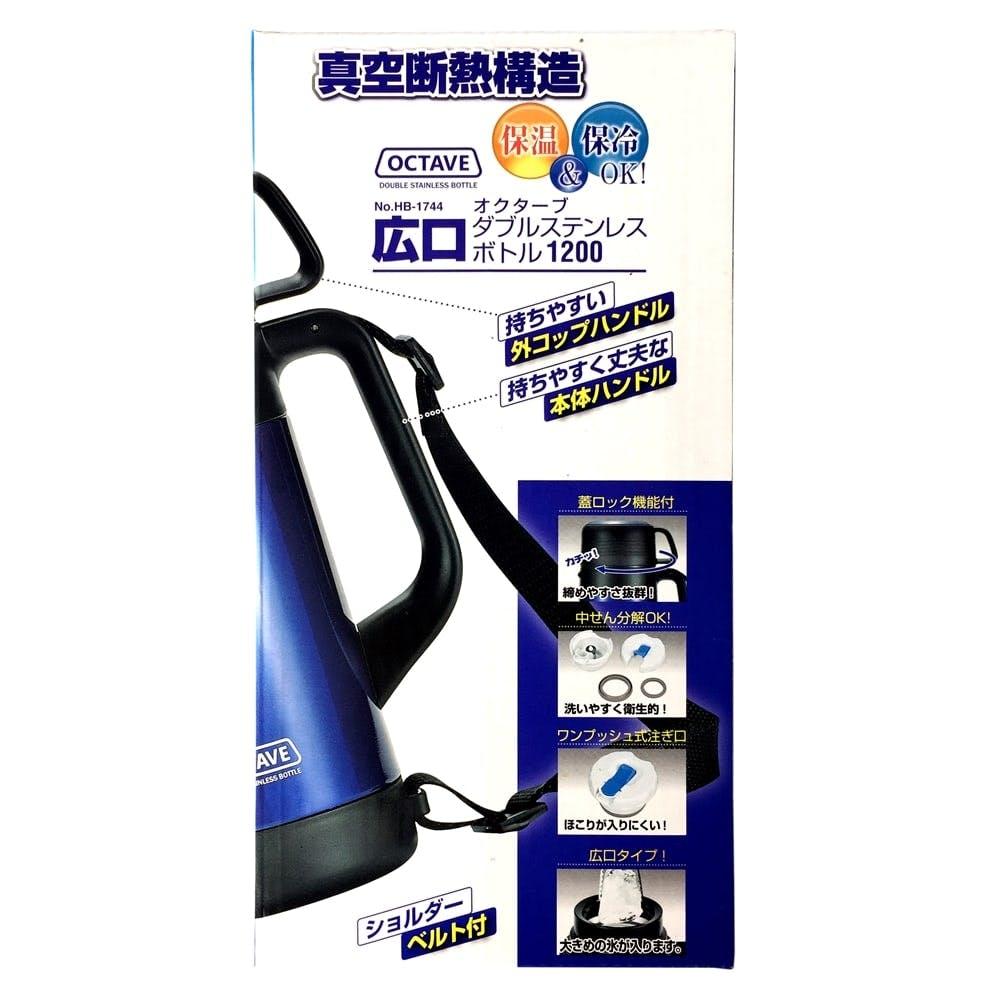 オクターブ 広口 ダブルステンレスボトル 1200ml, , product