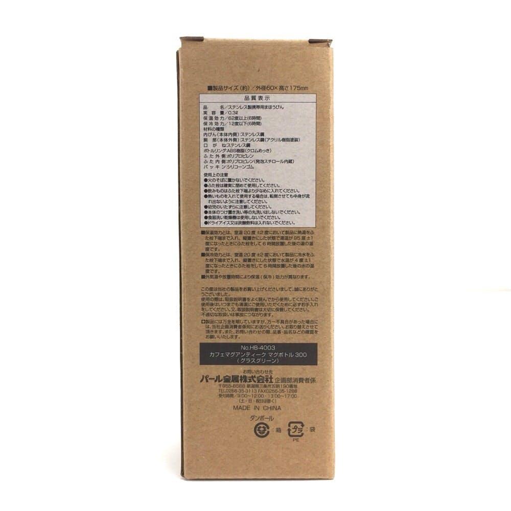 カフェマグアンティーク マグボトル 300ml グラスグリーン HB4003, , product