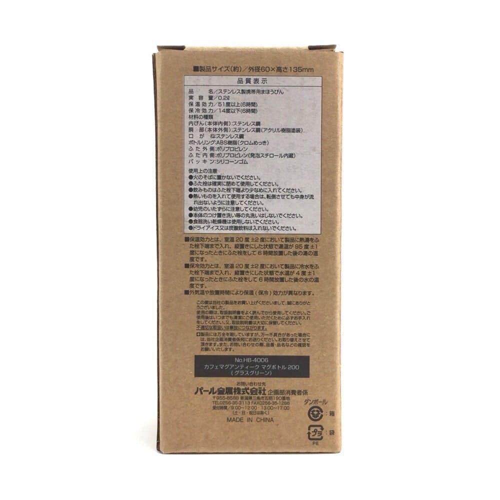 カフェマグアンティーク マグボトル 200ml グラスグリーン HB4006, , product