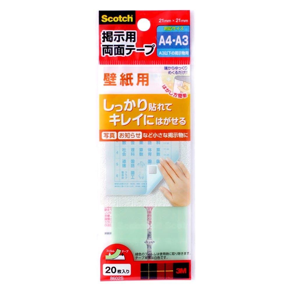 スコッチ 掲示用両面テープ 壁紙用 8602S, , product
