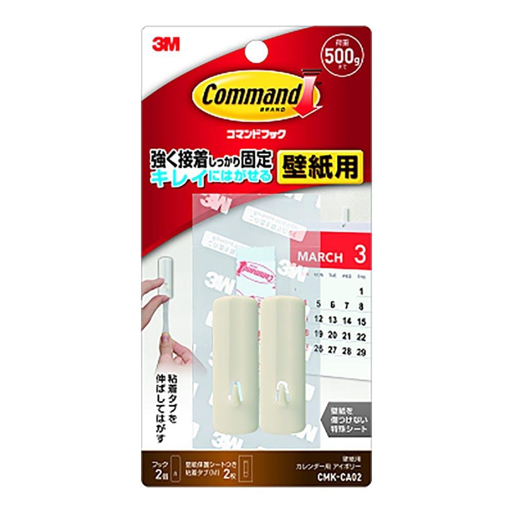コマンドフック壁紙用CMK-CA02, , product