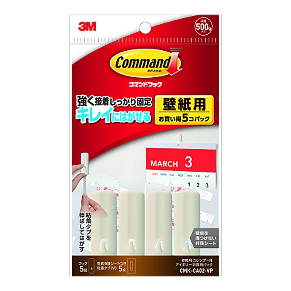 コマンドフック壁紙用CMK-CA02-VP, , product