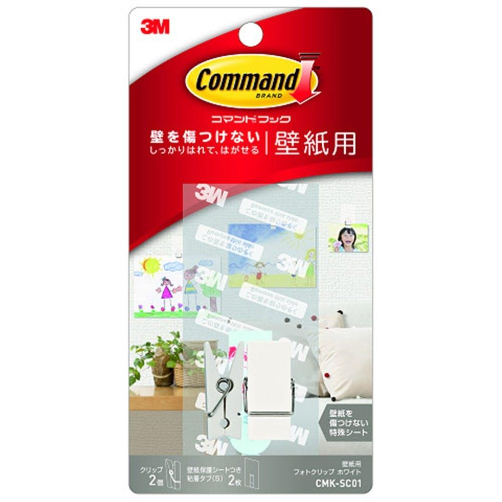 コマンド フック 壁紙用 フォトクリップ ホワイト, , product