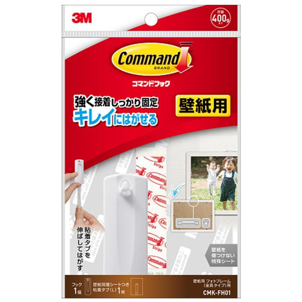 コマンド フック 壁紙用 フォトフレーム(金具タイプ)用, , product