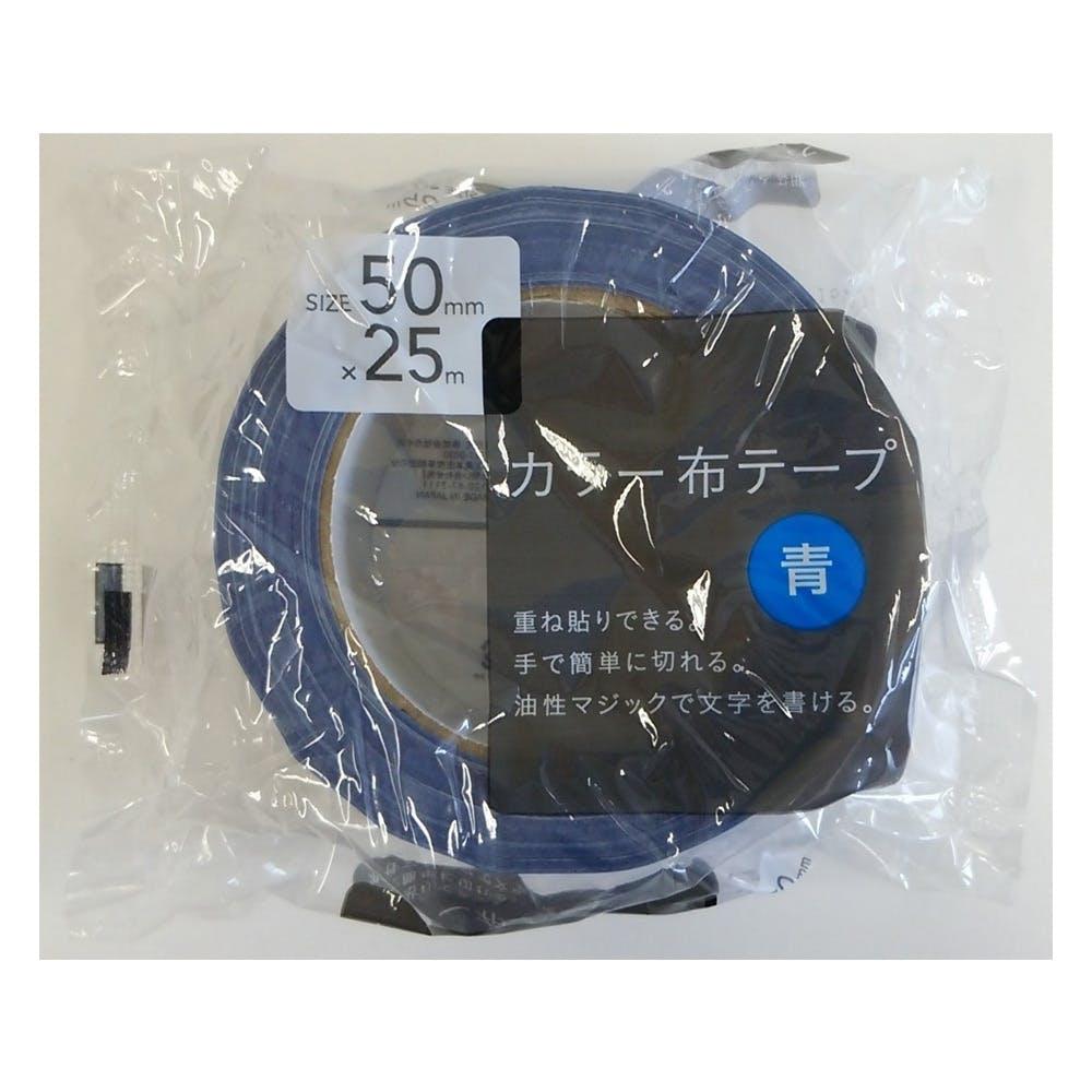 カラー布粘着テープ 幅50mm×25m アオ, , product