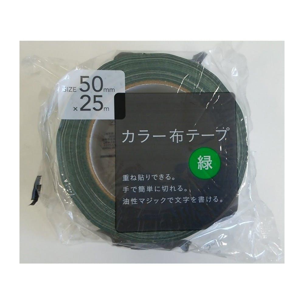 カラー布テープ 緑 50mm×25m, , product