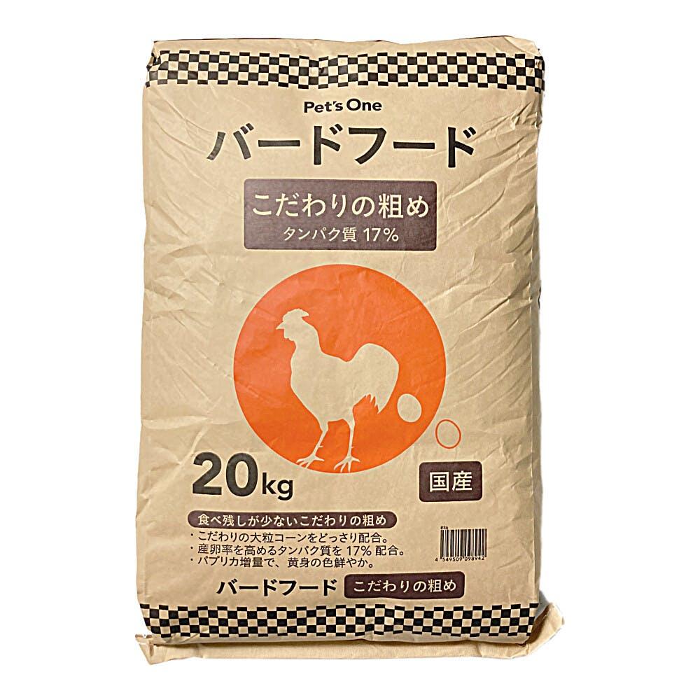国産 バードフード こだわりの粗め 20kg, , product