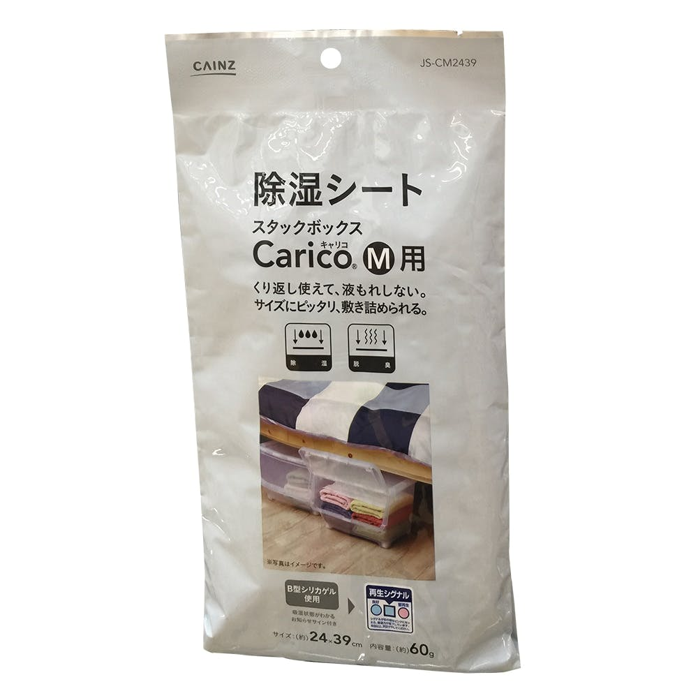 除湿シート キャリコM用, , product