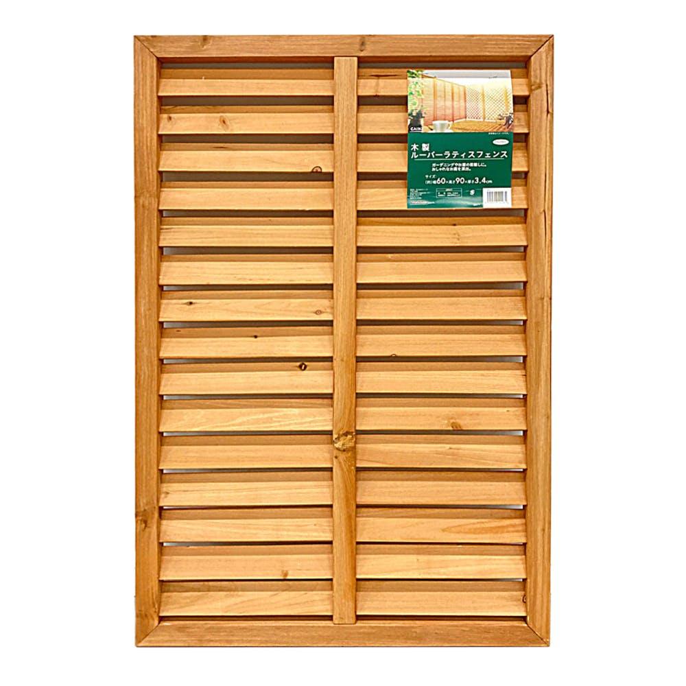 木製 ルーバーラティスフェンス 60×90cm, , product