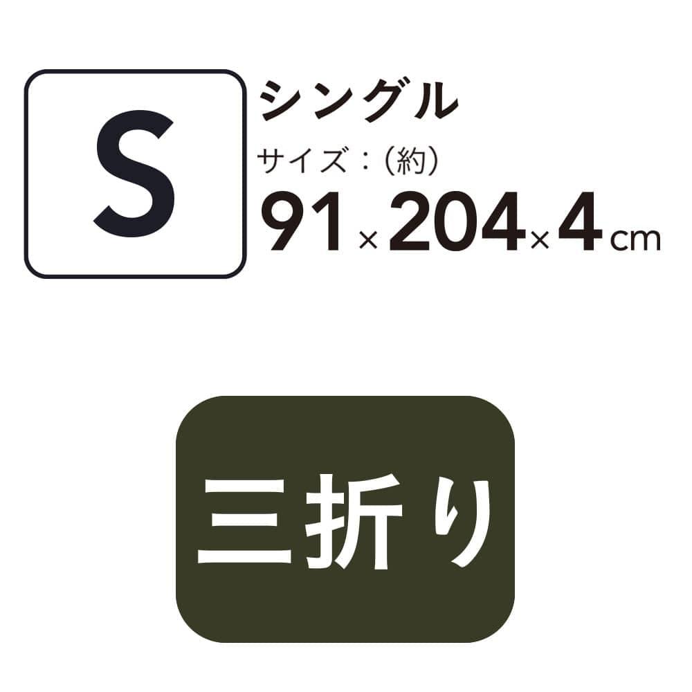弾力性に優れたマットレス シングル 91×204×4, , product