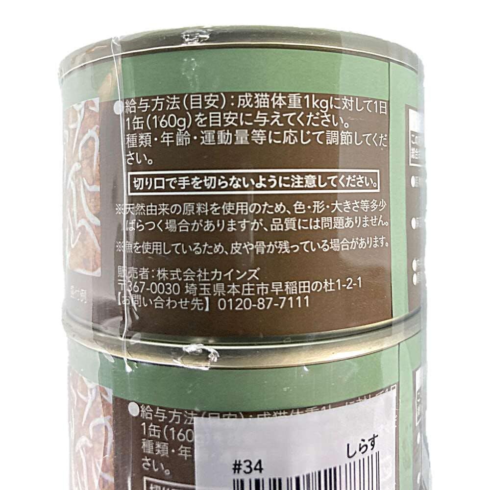 Pet'sOne キャットミール 丸ごとかつお しらす入り 160g 3缶パック, , product