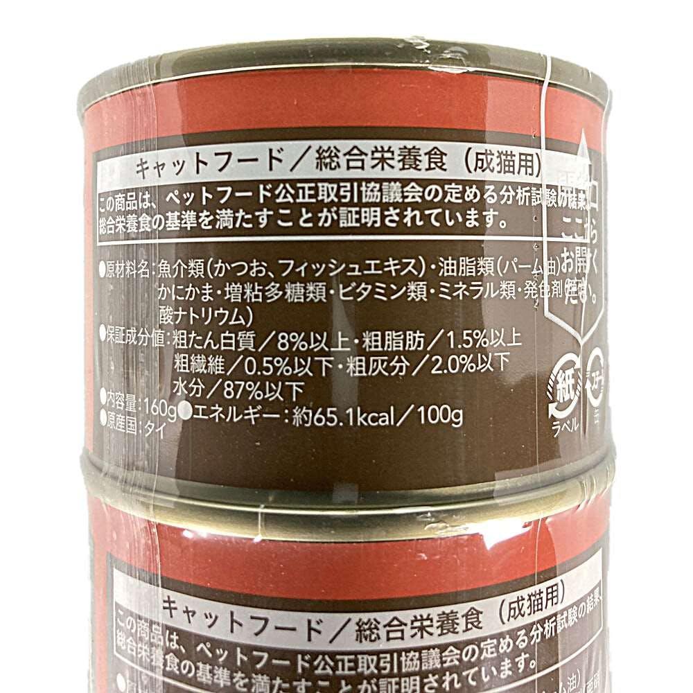 Pet'sOne キャットミール 丸ごとかつお かにかま入り 160g 3缶パック, , product