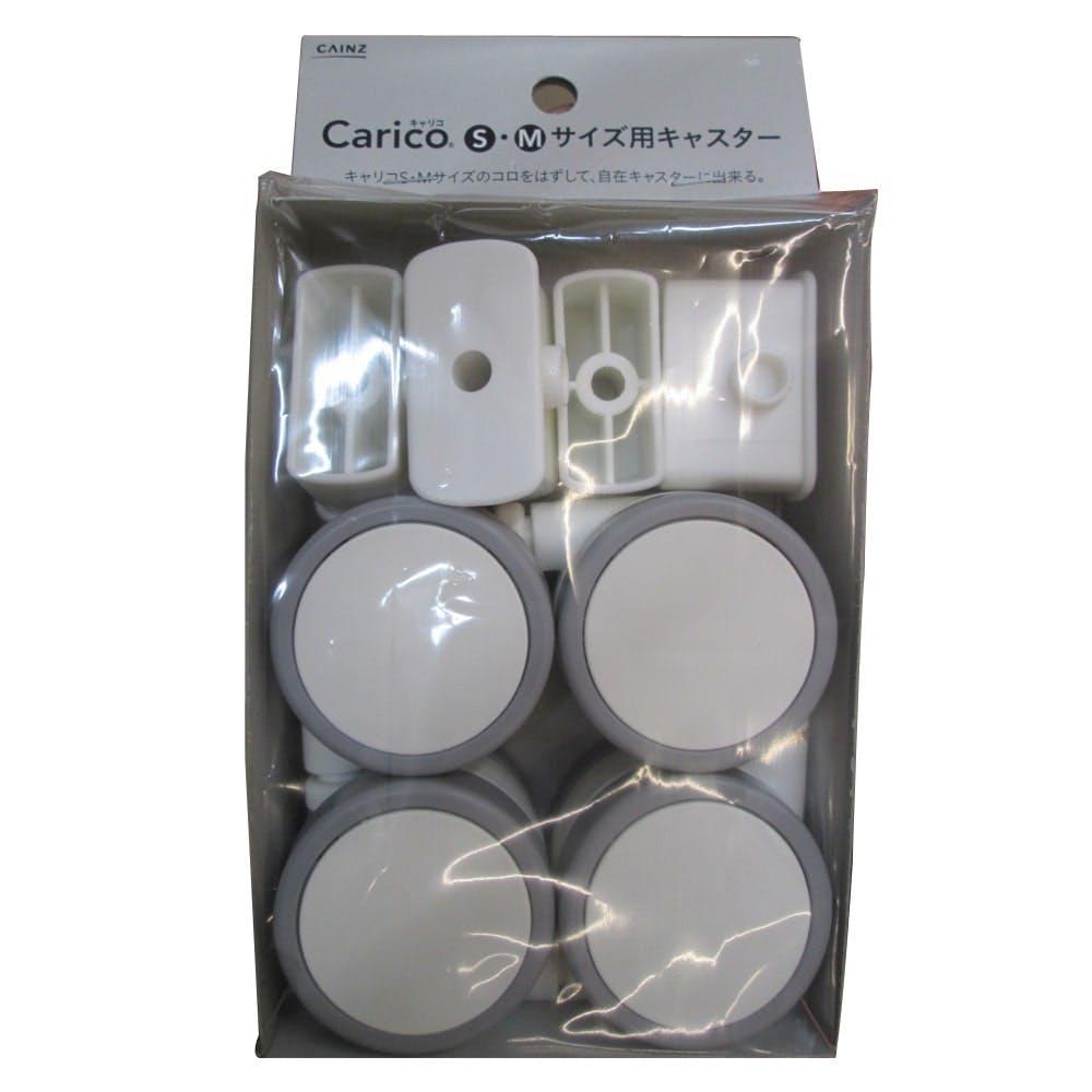 キャリコS・Mサイズ用キャスター, , product