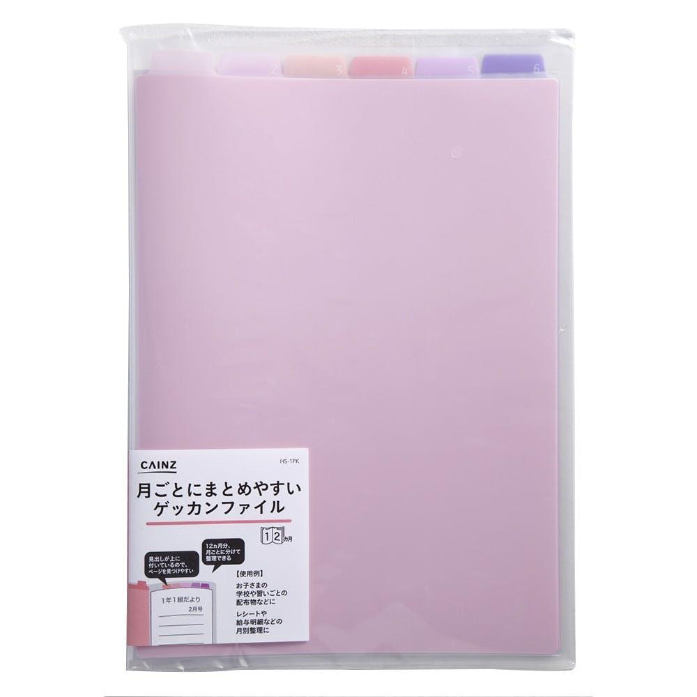 月ごとにまとめやすいゲッカンファイル A4 ピンク, , product