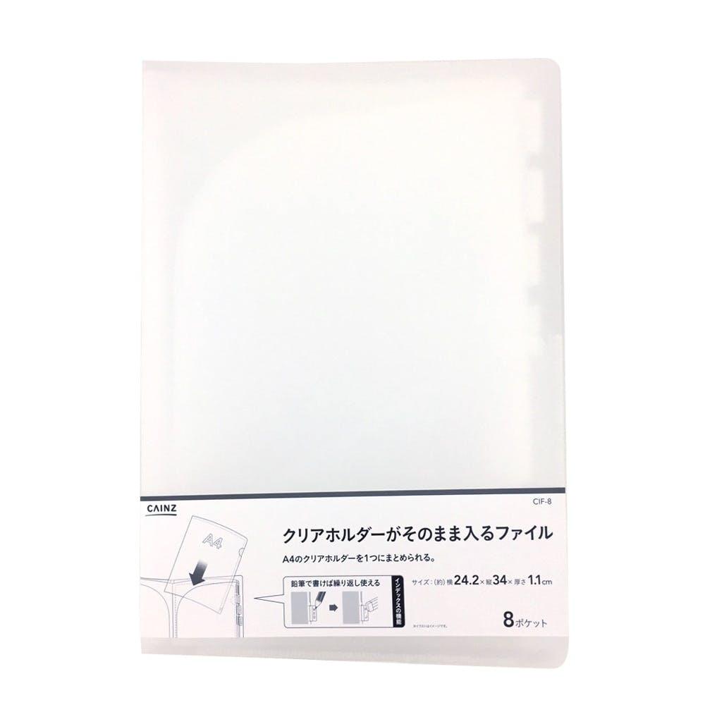 クリアホルダーがそのまま入るファイル 8ポケット, , product