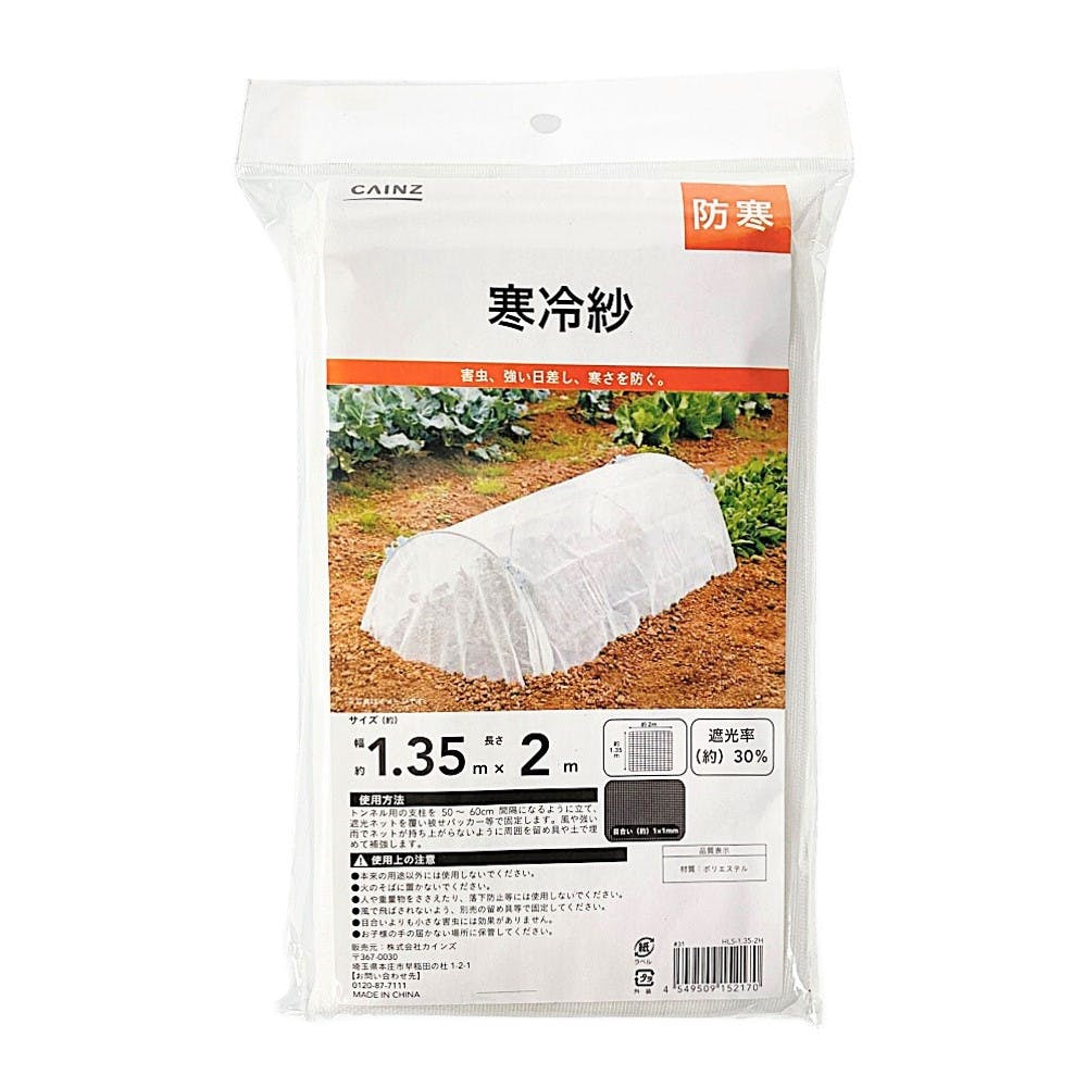 寒冷紗(白)1.35×2m, , product