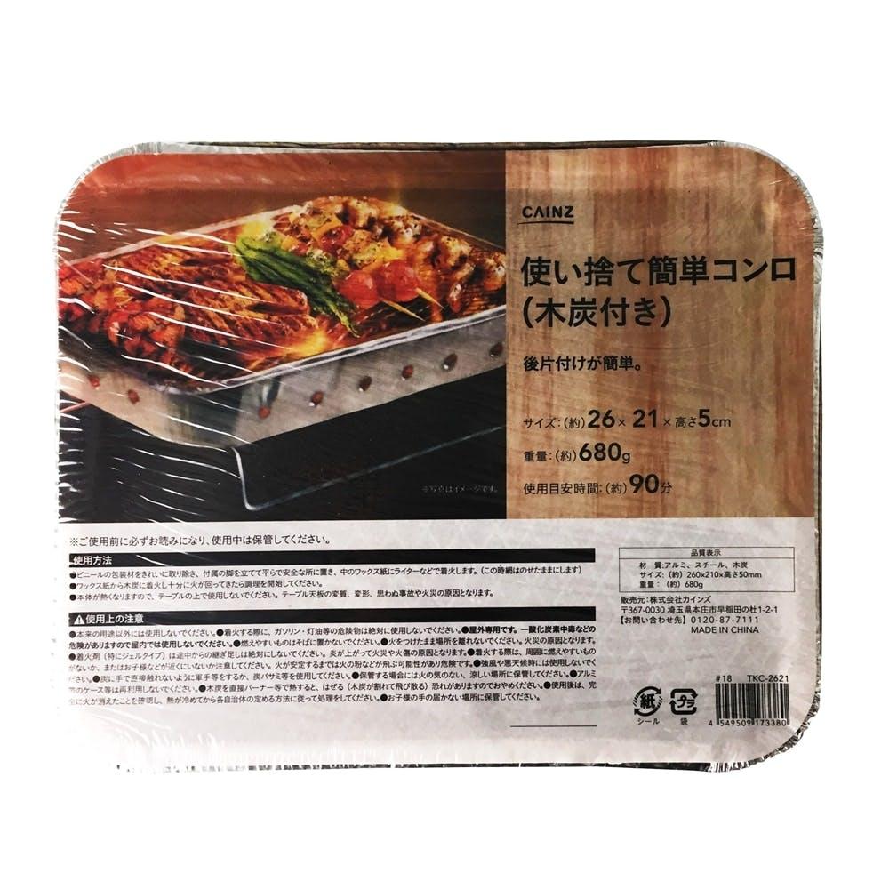 片付けラクラク木炭付きコンロ, , product