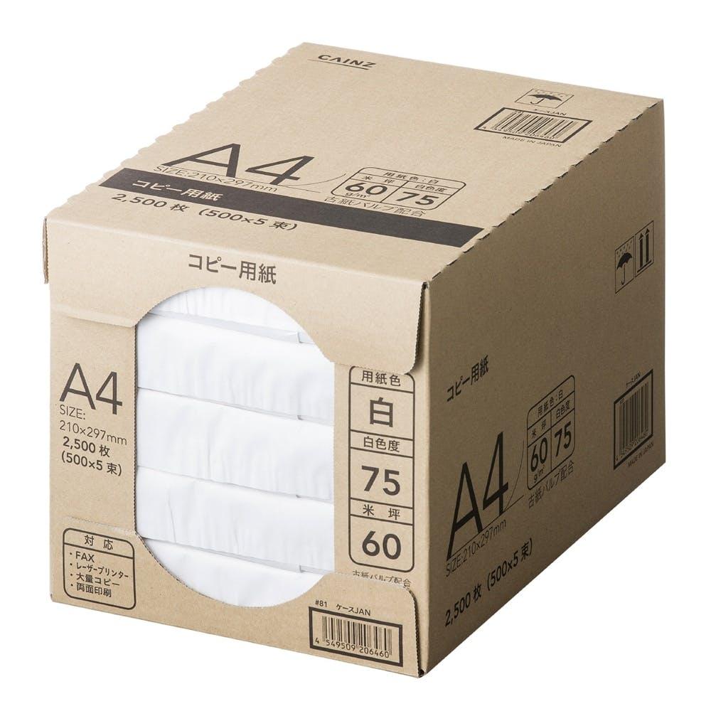 【ケース販売】コピー用紙 A4サイズ 5束入(500枚×5束)【別送品】, , product